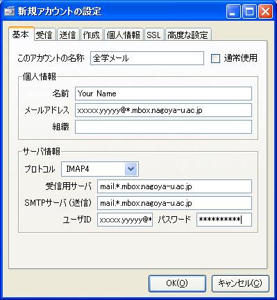 Sylpheedの設定例 | 名古屋大学 ...